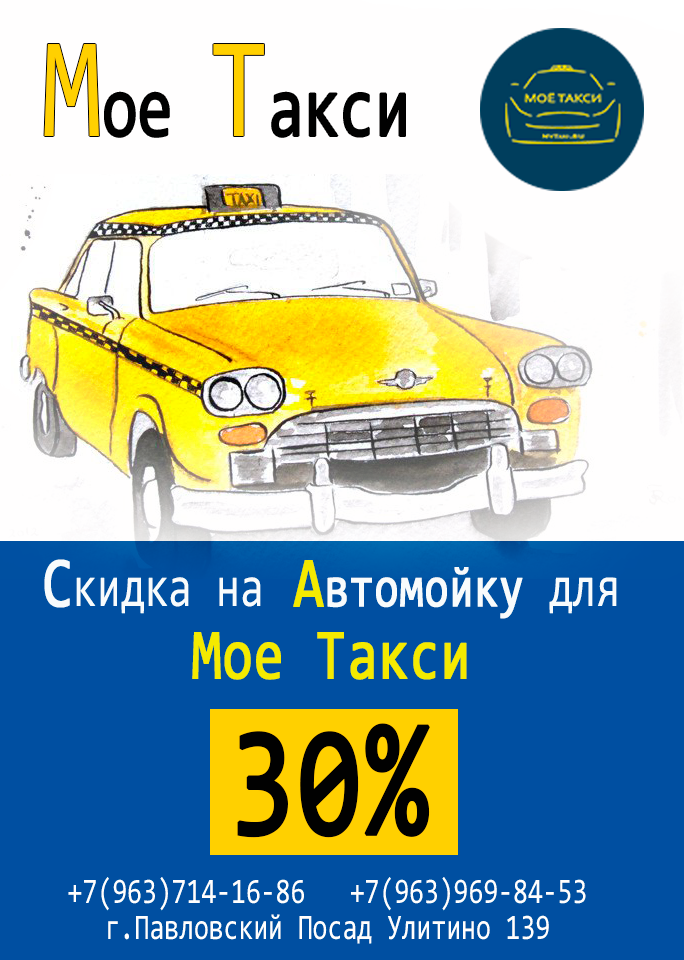 Скидка на автомойку для Мое такси 30% г. Павловский Посад д. Улитино 139