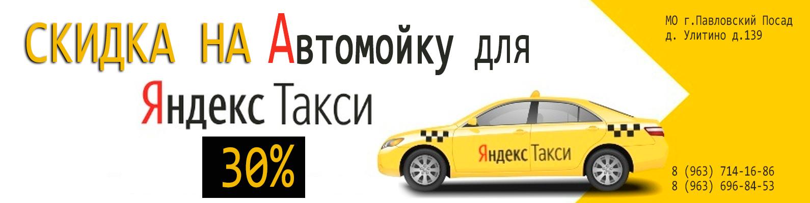 Скидка на автомойку для Яндекс такси 30% г. Павловский Посад д. Улитино 139